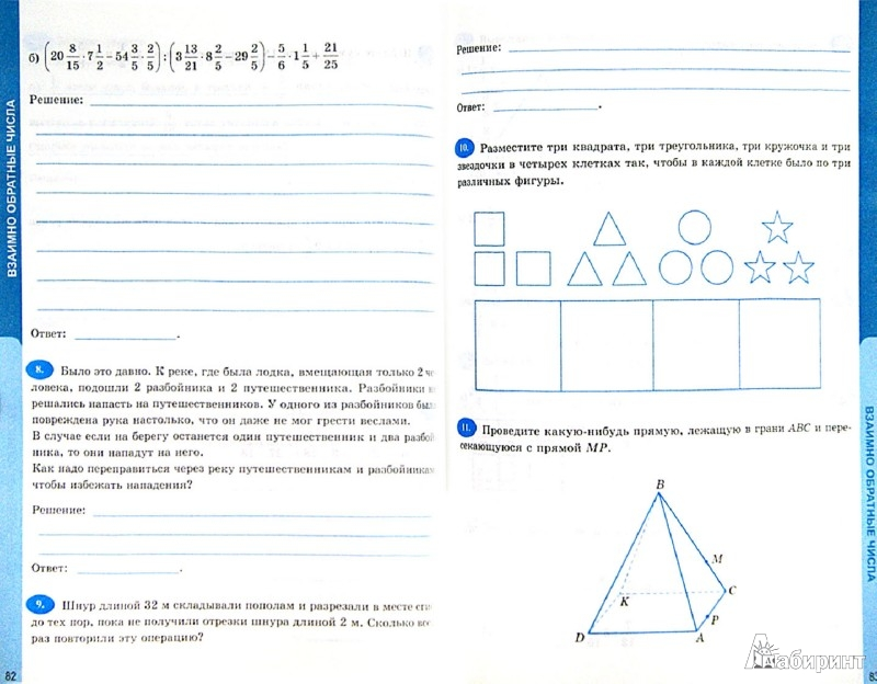 Рабочая тетрадь по математике 6 класс ерина