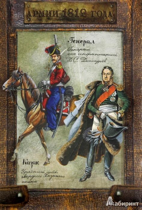 Иллюстрация 1 из 12 для Набор карточек. Армии 1812 года | Лабиринт - игрушки. Источник: Лабиринт