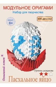 Набор для творчества. Модульное оригами. Пасхальное яйцо