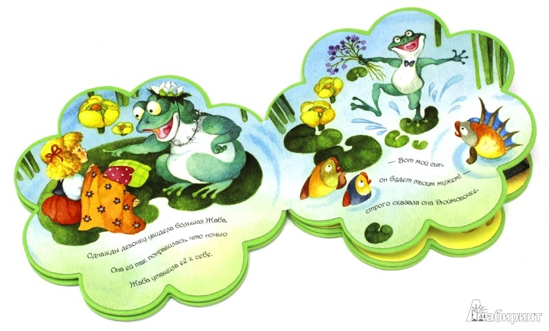 Иллюстрация 1 из 16 для Чудо-книжки сказки-пышки. Дюймовочка - Ханс Андерсен   Лабиринт - книги. Источник: Лабиринт