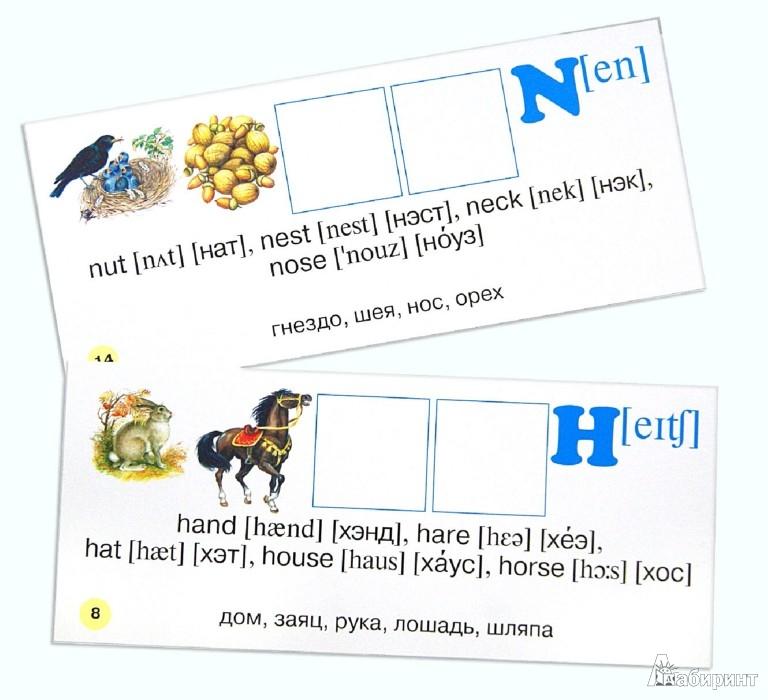 Иллюстрация 1 из 6 для Английский легко и просто. Набор карточек   Лабиринт - книги. Источник: Лабиринт