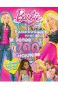 Барби. Развивающая книга и более 700 наклеек все цены