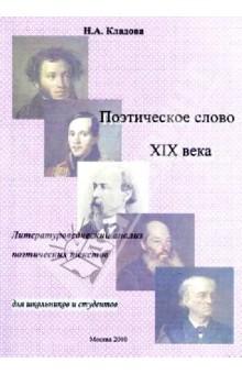 Поэтическое слово XIX века: литературоведческий анализ поэтических текстов