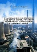 Организационно-экономическое обоснование системы управ. энергетич. безопасностью Мурманской обл.