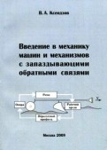 Введение в механику машин и механизмов с запаздывающими обратными связями