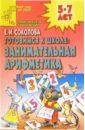 Соколова Елена Ивановна Готовимся к школе: Занимательная арифметика цены