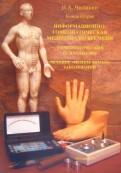 Книга вторая. Информационно-гомеопатическая медицина во времени. Гомеопатический анализ