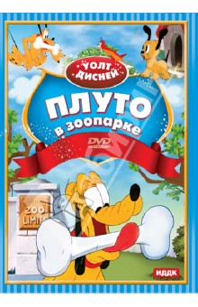 Уолт Дисней. Плуто в зоопарке (DVD)