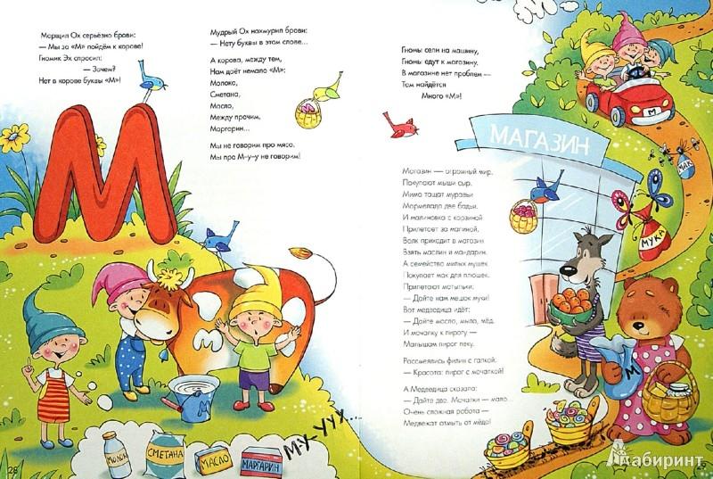 Иллюстрация 1 из 16 для Волшебная азбука - Андрей Усачев   Лабиринт - книги. Источник: Лабиринт