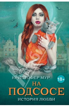 Обложка книги На подсосе: история любви, Мур Кристофер
