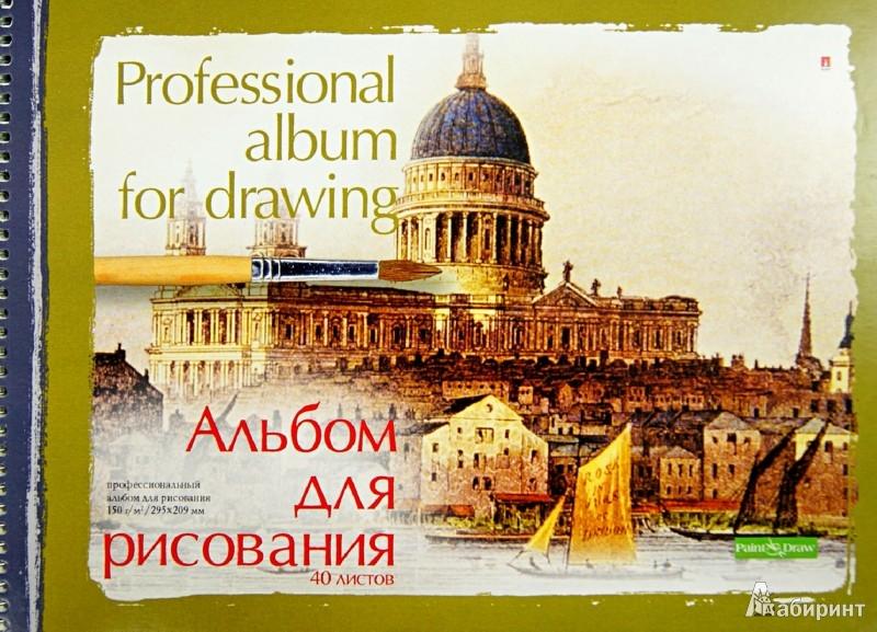 Иллюстрация 1 из 7 для Профессиональный альбом для рисования, А4, 40 листов, в ассортименте (1-40-200) | Лабиринт - канцтовы. Источник: Лабиринт
