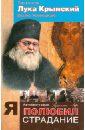 Святитель Лука Крымский (Войно-Ясенецкий) Я полюбил страдание. Автобиография святитель лука войно ясенецкий я полюбил страдание так удивительно очищающее душу сборник