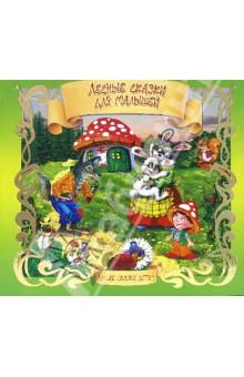Лесные сказки для малышей