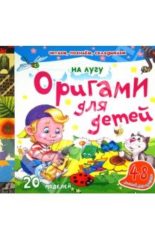 Оригами для детей. На лугу
