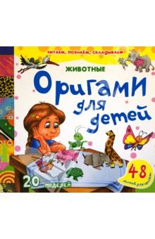 Оригами для детей. Животные