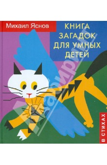 Книга загадок для умных детей (в стихах) фото