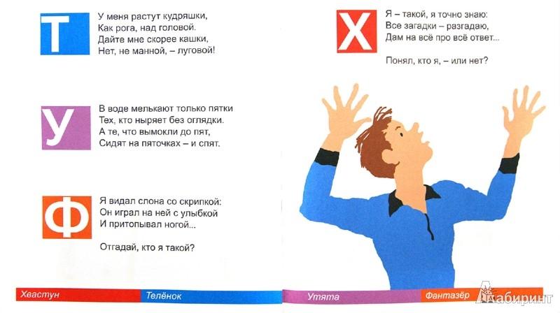 Иллюстрация 1 из 12 для Книга загадок для умных детей (в стихах) - Михаил Яснов | Лабиринт - книги. Источник: Лабиринт