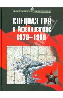 Спецназ ГРУ в Афганистане. 1979-1989 гг.