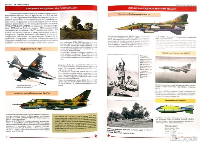Иллюстрация 1 из 8 для Спецназ ГРУ в Афганистане. 1979-1989 гг. - Александр Сухолесский   Лабиринт - книги. Источник: Лабиринт