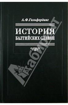 История балтийских славян. В 3 частях