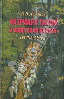 Патриарх Тихон и советская власть (1917-1925 гг.)