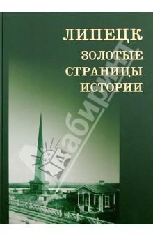 Липецк: Золотые страницы истории