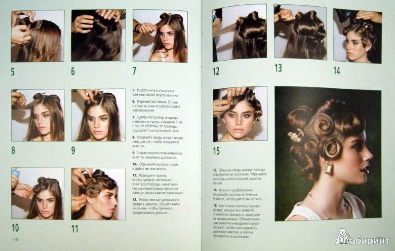 Иллюстрация 1 из 7 для Роскошные прически для длинных волос. Пошаговое руководство - Эрик Майост   Лабиринт - книги. Источник: Лабиринт