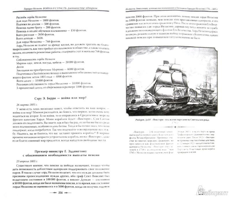 Иллюстрация 1 из 16 для Война и страсть. Дневники вице-адмирала - Горацио Нельсон | Лабиринт - книги. Источник: Лабиринт