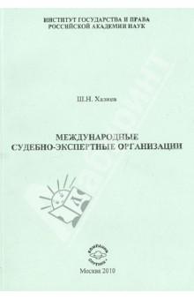 Международные судебно-экспертные организации