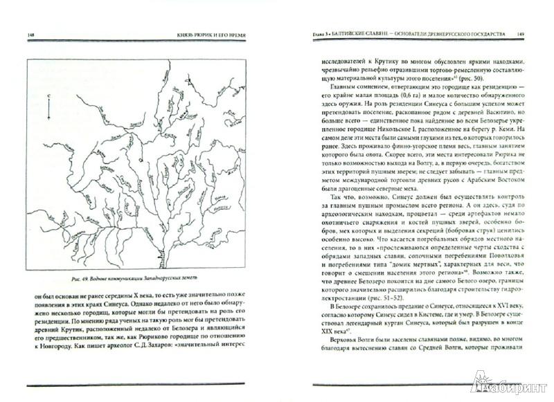 Иллюстрация 1 из 24 для Князь Рюрик и его время - Сергей Цветков | Лабиринт - книги. Источник: Лабиринт