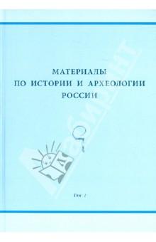 Материалы по истории и археологии России. Том 2