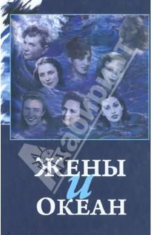 Жены и океан: Сборник воспоминаний