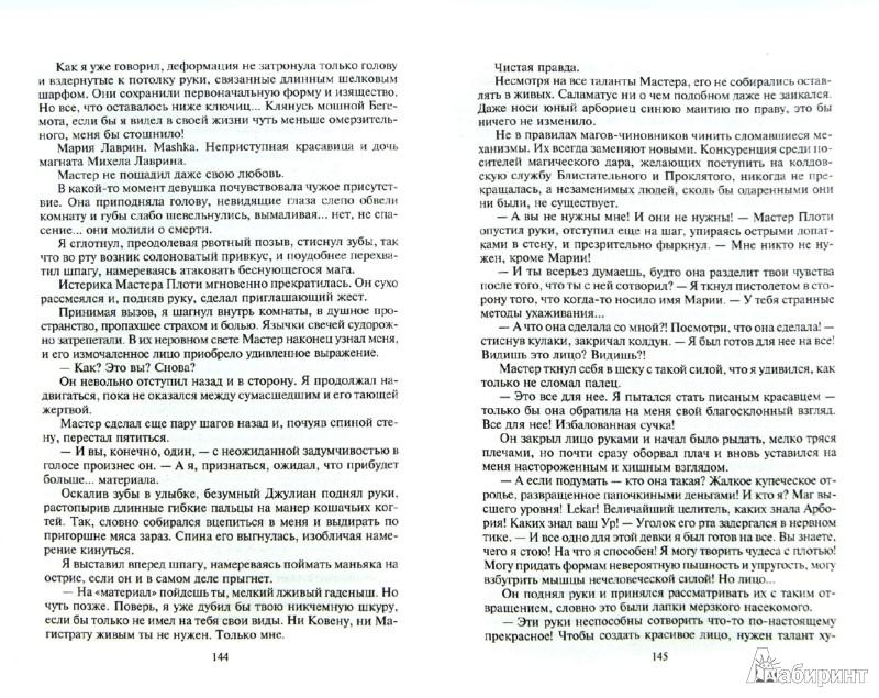 Иллюстрация 1 из 12 для Слотеры. Бог плоти - Виталий Обедин | Лабиринт - книги. Источник: Лабиринт