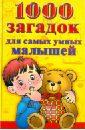 1000 загадок для самых умных малышей, Виноградова Е.
