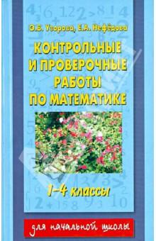 Контрольные и проверочные работы по математике. 1-4-й классы