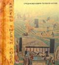 Камень тысячи людей. Средневековая поэзия Китая