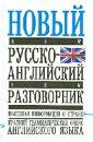 Новый русско-английский разговорник все цены