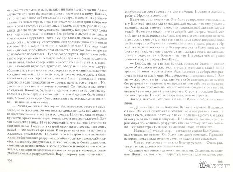 Иллюстрация 1 из 8 для Собрание сочинений. В 11 томах. Том 8. 1979-1984 гг. - Стругацкий, Стругацкий | Лабиринт - книги. Источник: Лабиринт