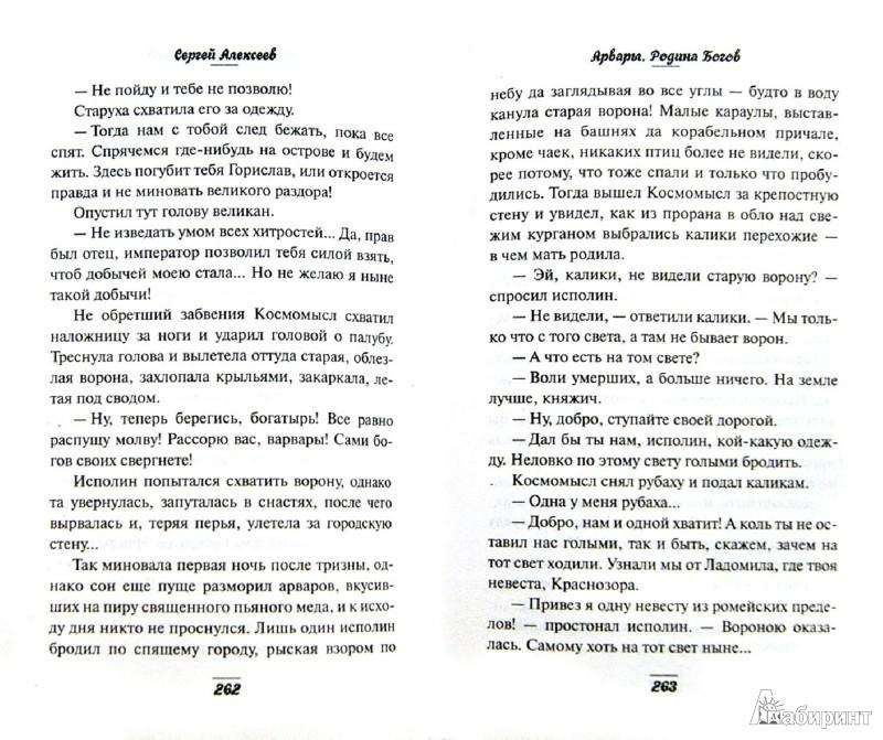 Иллюстрация 1 из 7 для Арвары. Родина богов. Магический кристалл - Сергей Алексеев | Лабиринт - книги. Источник: Лабиринт