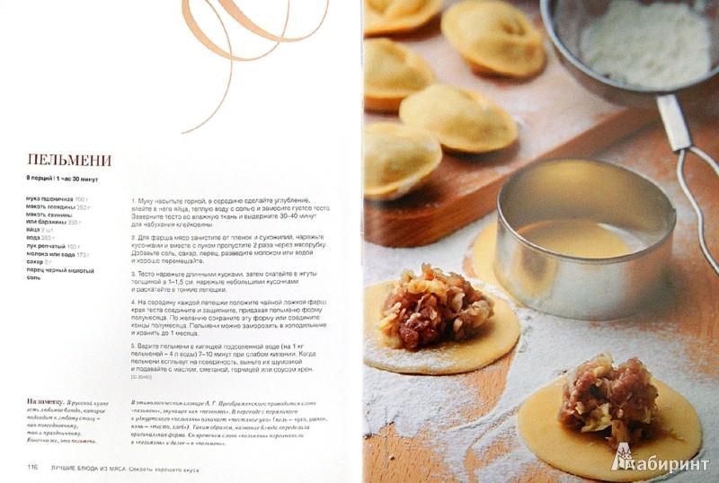 Иллюстрация 1 из 6 для Лучшие блюда из мяса | Лабиринт - книги. Источник: Лабиринт