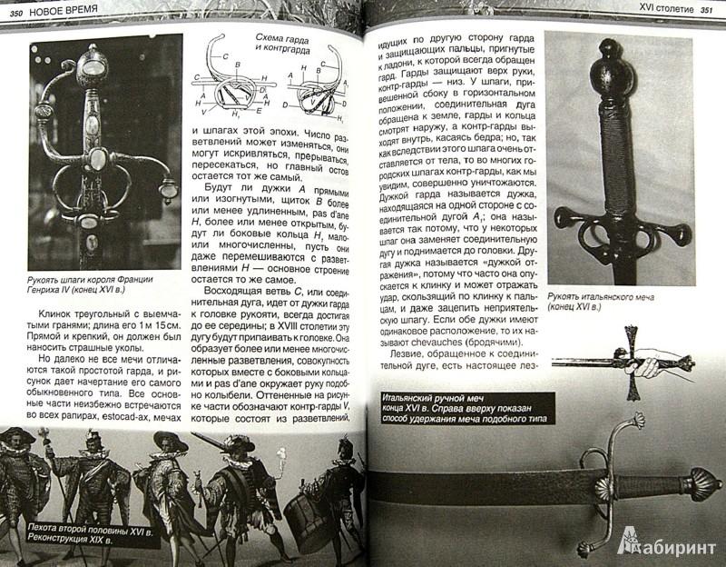 Иллюстрация 1 из 8 для Все о холодном оружии - Павел Винклер | Лабиринт - книги. Источник: Лабиринт