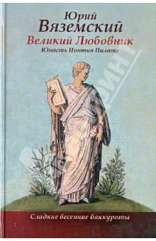 Великий Любовник: Юность Понтия Пилата