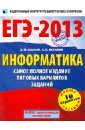 Ушаков Д. М., Якушкин А. П. ЕГЭ-2013. Информатика. Самое полное издание типовых вариантов заданий