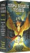 Таро Книга Теней. Том 2
