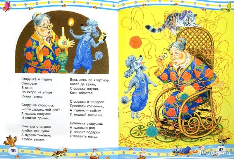 Иллюстрация 1 из 24 для Веселые стихи и сказки - Самуил Маршак | Лабиринт - книги. Источник: Лабиринт