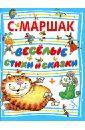 Маршак Самуил Яковлевич Веселые стихи и сказки