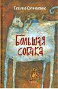 Соломатина Татьяна Юрьевна Большая собака в ф барашков а как у вас говорят