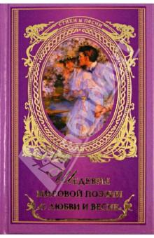 » Шедевры мировой поэзии о любви и весне
