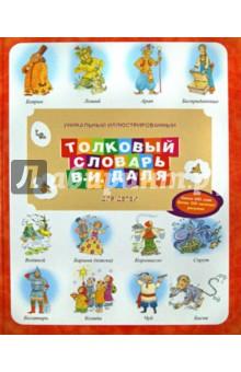 Уникальный иллюстрированный толковый словарь В. И. Даля для детей