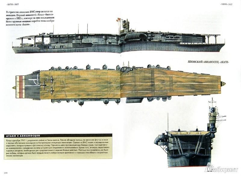 Иллюстрация 1 из 10 для Боевые корабли. Уникальные рисунки и чертежи - Роберт Джексон | Лабиринт - книги. Источник: Лабиринт